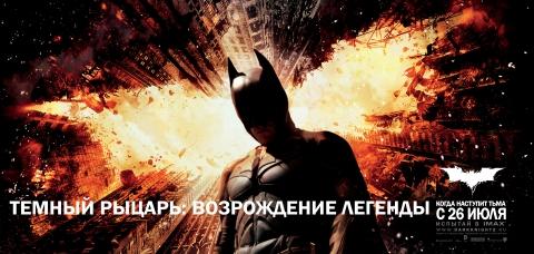 плакат фильма баннер локализованные Темный рыцарь: Возрождение легенды