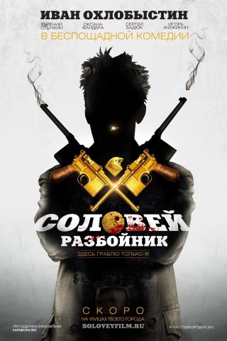 плакат фильма постер Соловей-Разбойник