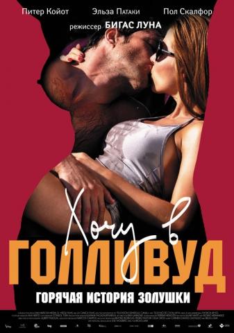 плакат фильма постер локализованные Хочу в Голливуд