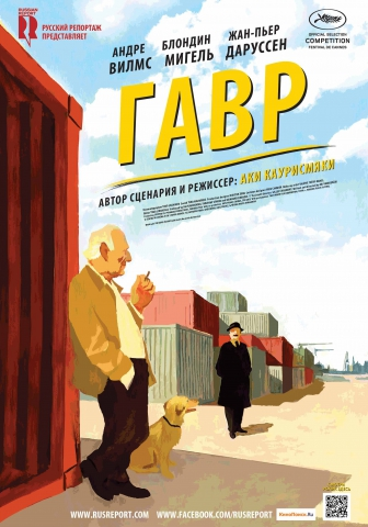 плакат фильма постер локализованные Гавр
