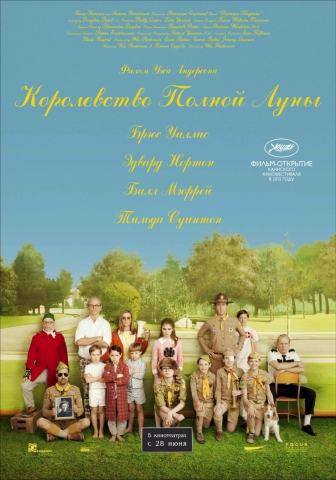 плакат фильма постер локализованные Королевство полной луны