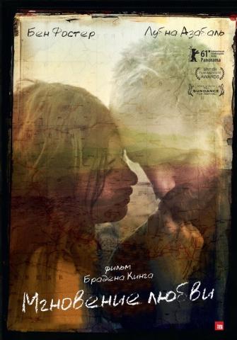 плакат фильма постер локализованные Мгновение любви