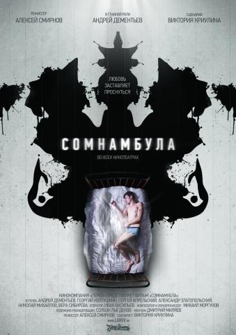 плакат фильма постер Сомнамбула