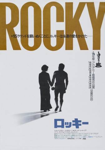 плакат фильма Рокки