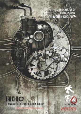 плакат фильма сейлс-арт Ученик мастера