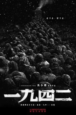 плакат фильма постер Вспоминая 1942