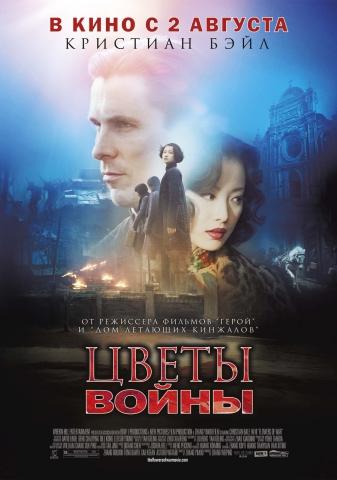 плакат фильма постер локализованные Цветы войны