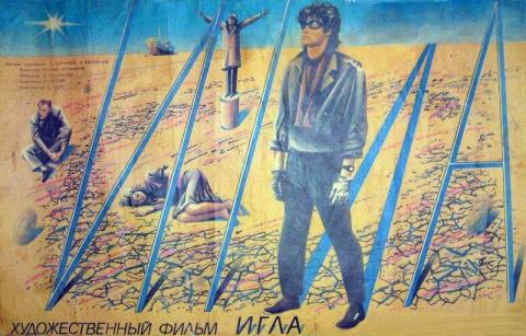 плакат фильма Игла
