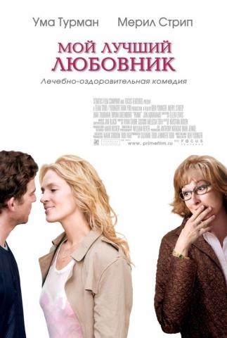 плакат фильма постер локализованные Мой лучший любовник