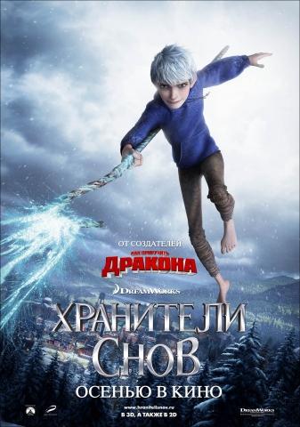 плакат фильма характер-постер локализованные Хранители снов