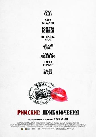плакат фильма постер локализованные Римские приключения