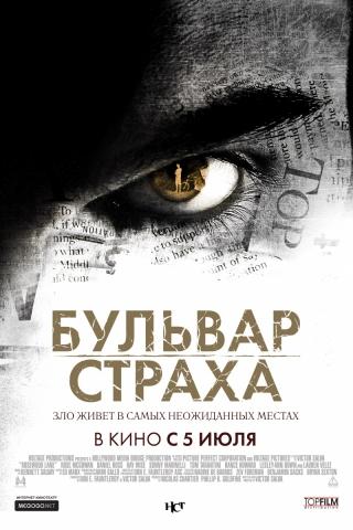 плакат фильма постер локализованные Бульвар страха
