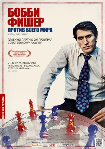 плакат фильма постер локализованные Бобби Фишер против всего мира