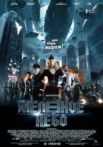 плакат фильма постер локализованные Железное небо