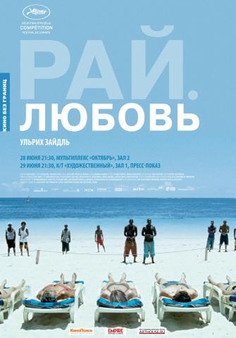 плакат фильма постер локализованные Рай. Любовь