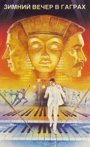 плакат фильма Зимний вечер в Гаграх