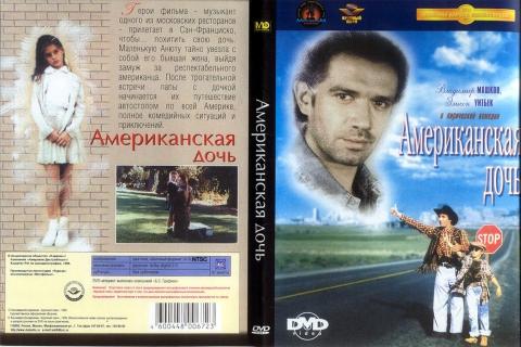 плакат фильма DVD Американская дочь