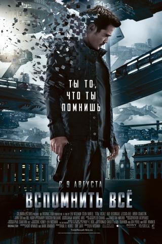 плакат фильма постер локализованные Вспомнить все