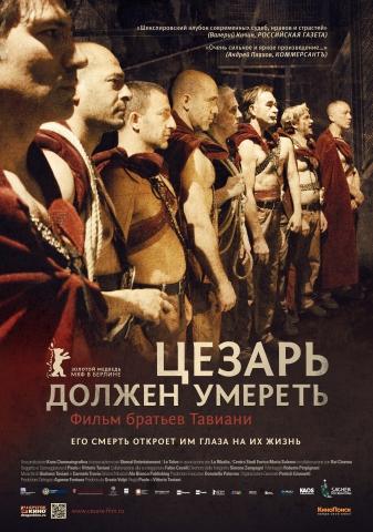 плакат фильма постер локализованные Цезарь должен умереть