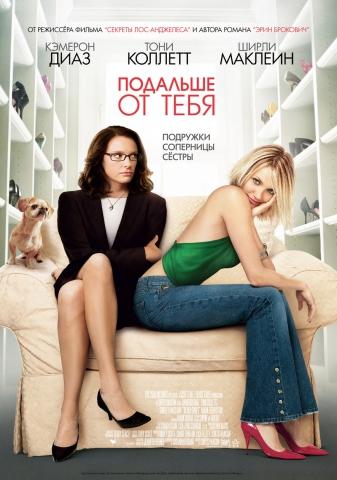 плакат фильма постер локализованные Подальше от тебя