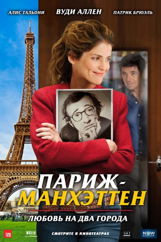 плакат фильма тизер локализованные Париж-Манхэттен