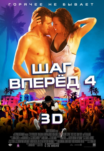 плакат фильма постер локализованные Шаг вперед 4 3D