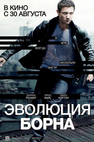 плакат фильма постер локализованные Эволюция Борна