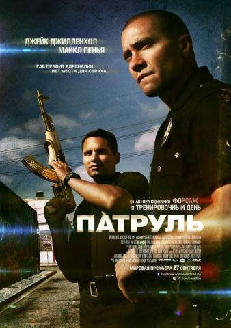плакат фильма постер локализованные Патруль