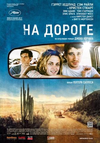 плакат фильма постер локализованные На дороге