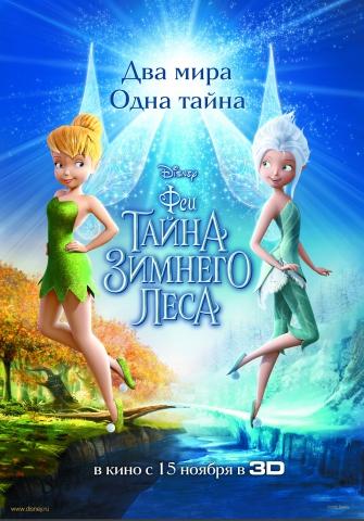 плакат фильма постер локализованные Феи: Тайна зимнего леса