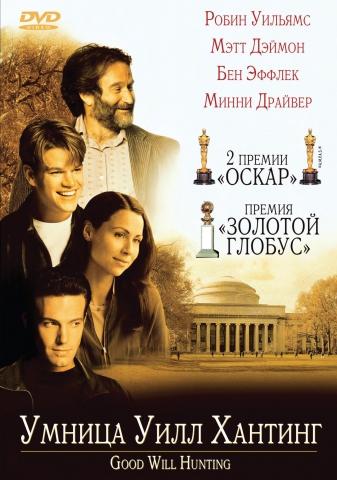 плакат фильма постер локализованные DVD Умница Уилл Хантинг