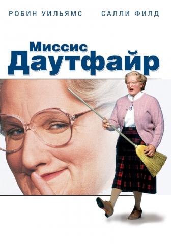 плакат фильма постер локализованные DVD Миссис Даутфайр