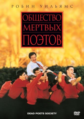 плакат фильма постер локализованные DVD Общество мертвых поэтов