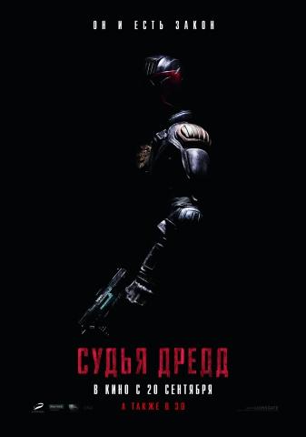 плакат фильма тизер локализованные Судья Дредд 3D