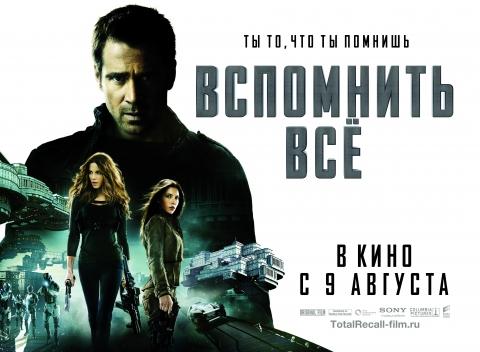 плакат фильма биллборды локализованные Вспомнить все
