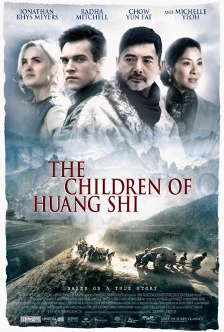 плакат фильма постер Дети Хуанг Ши