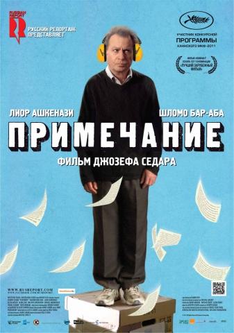 плакат фильма постер локализованные Примечание