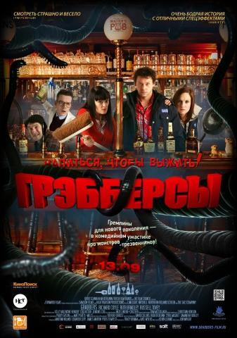 плакат фильма постер локализованные Грэбберсы