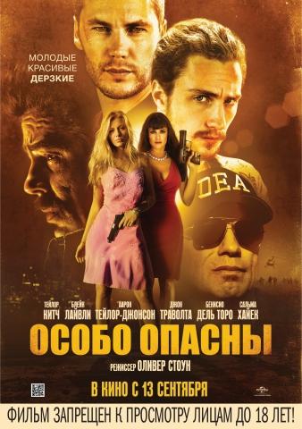 плакат фильма постер локализованные Особо опасны