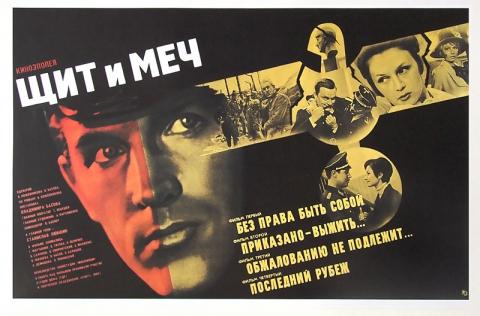 плакат фильма Щит и меч