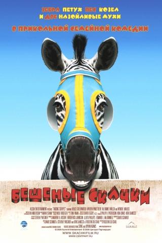 плакат фильма постер локализованные Бешеные скачки