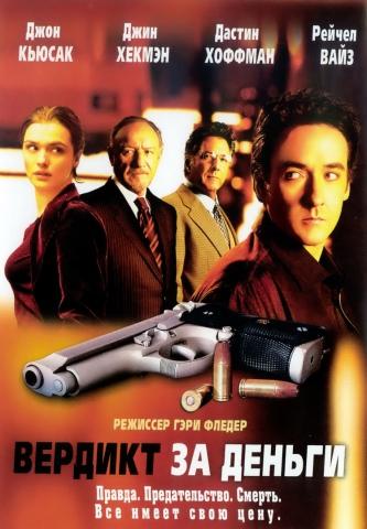 плакат фильма постер локализованные Вердикт за деньги
