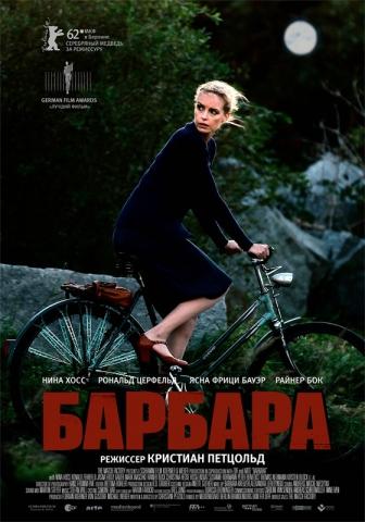 плакат фильма постер локализованные Барбара