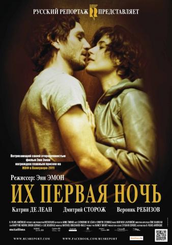 плакат фильма постер локализованные Их первая ночь