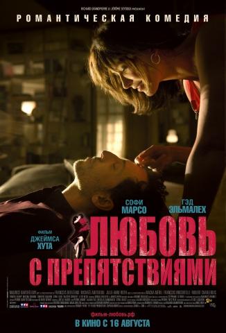 плакат фильма постер локализованные Любовь с препятствиями