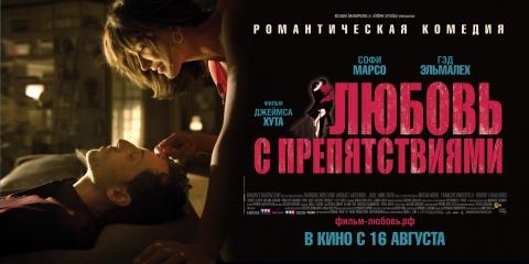 плакат фильма баннер локализованные Любовь с препятствиями