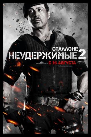 плакат фильма характер-постер локализованные Неудержимые 2