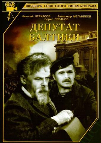 плакат фильма DVD Депутат Балтики