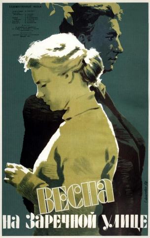 плакат фильма постер Весна на Заречной улице