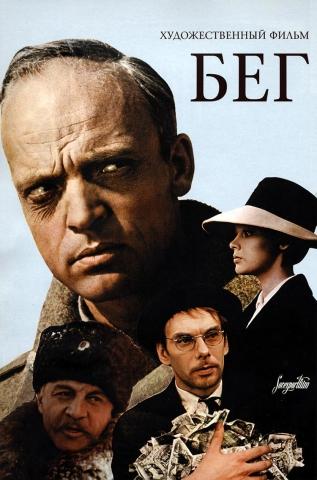 плакат фильма Бег